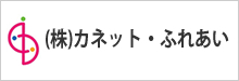 (株)カネット・ふれあい