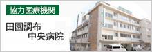 医療法人社団七仁会 田園調布中央病院