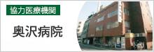 医療法人横浜柏堤会 奥沢病院