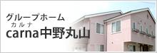 グループホーム カルナ中野丸山