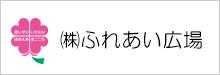 株式会社ふれあい広場
